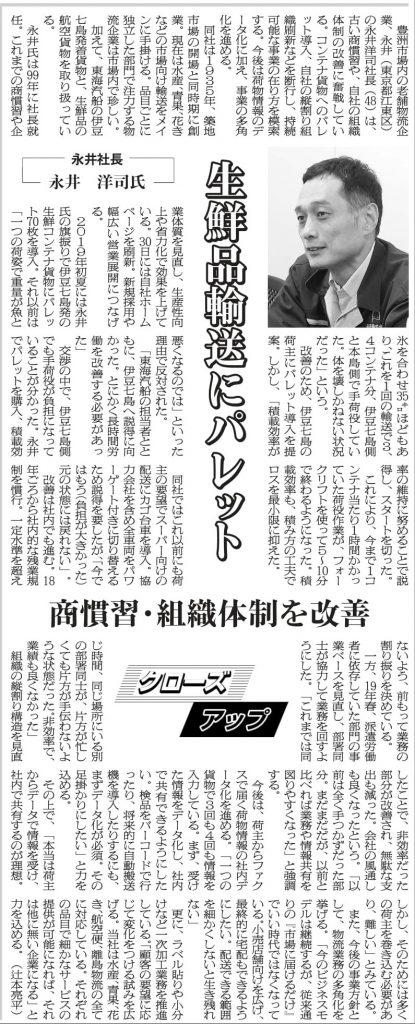 2020 6/30(火)記事